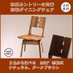 和風カントリーの決定版回転ダイニングチェア 和(なごみ)(360°回転式、食卓椅子、食卓イス)