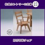 和風カントリーの決定版肘付き回転ダイニングチェア 吉野(よしの)360°回転チェア(食卓椅子、食卓イス)
