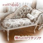 輸入家具:ロココ調アイボリーゴールド:カウチソファ:ニューファブリックA