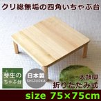 ちゃぶ台・ローテーブル・折りたたみ・正方形R・クリ無垢材・太鼓脚