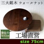 ちゃぶ台・ローテーブル・折りたたみ・円形・丸・ウォールナット無垢材・テーパー脚・丸縁