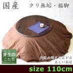 ショッピング円 丸型こたつテーブル・丸いこたつテーブル・円形こたつ・クリ無垢のこたつ・猫脚・110
