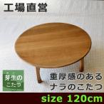 ショッピング円 丸型こたつテーブル・丸いこたつテーブル・円形こたつ・ナラ無垢のこたつ・猫脚・120