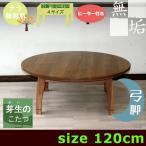 ショッピング円 丸型こたつテーブル・丸いこたつテーブル・円形こたつ・ナラ無垢のこたつ・弓脚・120