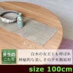 ショッピング円 丸型こたつテーブル・丸いこたつテーブル・円形こたつ・タモ無垢のこたつ・扇脚・100