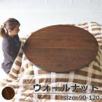 ショッピング円 丸型こたつテーブル・丸いこたつテーブル・円形こたつ・ウォールナット無垢のこたつ・テーパー脚