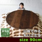 ショッピング円 丸型こたつテーブル・丸いこたつテーブル・円形こたつ・山桜無垢のこたつ・猫脚