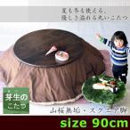 ショッピング円 丸型こたつテーブル・丸いこたつテーブル・円形こたつ・山桜無垢のこたつ・スクエア脚