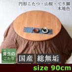 ショッピング円 丸型こたつテーブル・丸いこたつテーブル・円形こたつ・山桜無垢のこたつ・てり脚
