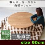 ショッピング円 丸型こたつテーブル・丸いこたつテーブル・円形こたつ・山桜無垢のこたつ・弓脚