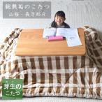 ショッピングこたつ こたつテーブル・こたつテーブル長方形R・こたつちゃぶ台・山桜無垢のこたつ・TR脚