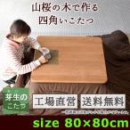 ショッピングこたつ こたつテーブル・こたつテーブル正方形R・こたつちゃぶ台・山桜無垢のこたつ・TR脚