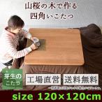 ショッピングこたつ こたつテーブル・こたつテーブル正方形R・こたつちゃぶ台・山桜無垢のこたつ・TR脚・120