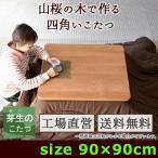 ショッピングこたつ こたつテーブル・こたつテーブル正方形R・こたつちゃぶ台・山桜無垢のこたつ・TR脚・90