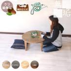 ローテーブルD・丸(真円形・ラウンド)・無垢のテーブル・クリ・組立式
