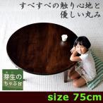 ちゃぶ台・ローテーブル・折りたたみ・円形・丸・ヤマザクラ無垢材・テーパー脚・丸縁・75