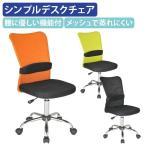 ショッピングオフィス エアロメッシュ 肘無し オフィスチェア 事務椅子 デスクチェア メッシュチェア OAチェア