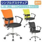 ショッピングオフィス エアロメッシュ 肘付き オフィスチェア 事務椅子 デスクチェア メッシュチェア OAチェア