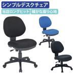 ショッピングオフィス ニューアミューズ1000 肘無し デスクチェア OAチェア 事務椅子 オフィスチェア