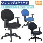 ショッピングオフィス ニューアミューズ1000 肘付き デスクチェア OAチェア 事務椅子 オフィスチェア