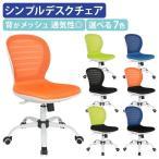 オフィスチェア 肘無 カラー7種 事務椅子