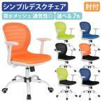 ショッピングオフィス シフォン 肘付き メッシュチェア オフィスチェア 事務椅子 デスクチェア OAチェア