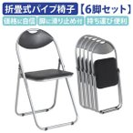 折りたたみイス ベーシックタイプ 6脚セットパイプ椅子 ミーティングチェア 会議チェア