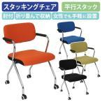 コロン 平行スタッキングチェア 会議椅子 平行スタックチェア ミーティングチェア
