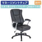 ディスカス マネージメントチェア 社長椅子 役員椅子 重役椅子 エグゼクティブチェア