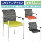 アイメッシュ スタッキングチェア 会議椅子 スタックチェア 会議チェア ミーティングチェア