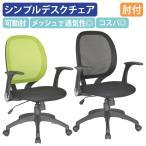 フリーアーム 肘付き オフィスチェア 事務椅子 ロータリーアームチェア メッシュチェア