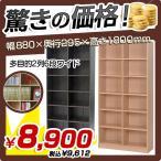 多目的2列6段ワイド棚 W880×D295×H1800 収納棚 本棚 オープン型 木製 SOHO 代引不可