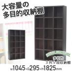 多目的3列5段収納棚 W1045×D295×H1825 収納棚 本棚 オープン型 木製 SOHO 代引不可