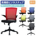 フィールメッシュ ミドルバックタイプ メッシュチェア オフィスチェア 事務椅子 デスクチェア OAチェア 事務用チェア 代引不可 法人宛限定