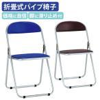 折りたたみ椅子 手挟み防止機能 パイプ椅子 ミーティングチェア 会議椅子 会議チェア 代引不可