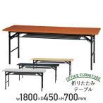 法人宛限定 折りたたみテーブル IKシリーズ 会議テーブル 長机 代引不可