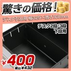 デスク引出用仕切り板 H168×W325 オフィスデスク 事務机 スチールデスク オプションパーツ