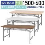 折りたたみテーブル W1500 D600 長机 会議テーブル 会議用テーブル 会議机 折り畳みテーブル 長テーブル 法人宛限定