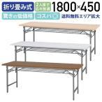折りたたみテーブル W1800×D450 長机 会議テーブル 会議用テーブル 会議机 折り畳みテーブル