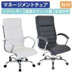 チェイス マネージメントチェア 社長椅子 役員椅子 重役椅子 エグゼクティブチェア