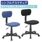 ニューエコノミーチェア 肘無し デスクチェア OAチェア 事務椅子 オフィスチェア パソコンチェア 回転椅子 ビジネスチェア 法人宛限定