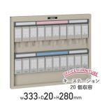 キーステーション 20個収容 NKSタイプ キーボックス 鍵保管庫 鍵保管棚 オフィス収納 代引不可
