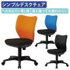 オフィスチェア 事務椅子 肘無 デスクチェア