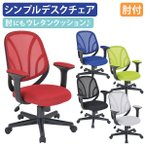 オルテ コンパクトメッシュチェア オフィスチェア 事務椅子 デスクチェア OAチェア
