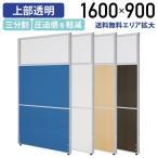 三段割アクリル透明パーテーション H1600×W900 パーティション 間仕切り 衝立 オフィス