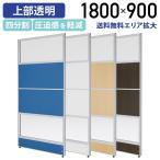 四段割アクリル透明パーテーション H1800×W900 パーティション 間仕切り 衝立 オフィス