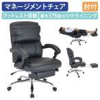 リフレチェア フットレスト内臓リクライニングチェア オットマン付き 社長椅子 役員椅子 重役椅子