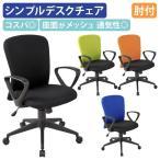 シャトルチェア 肘付き オフィスチェア 事務椅子 デスクチェア OAチェア 事務用チェア
