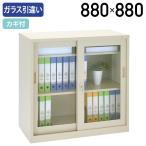 ガラス33引違い書庫 W880×D400×H880 スチール書庫 オフィス書棚 代引不可