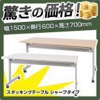 スタッキングテーブル シャープタイプ W1500×D600 跳上式テーブル 会議用テーブル 会議テーブル